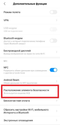 NFC Xiaomi не работает