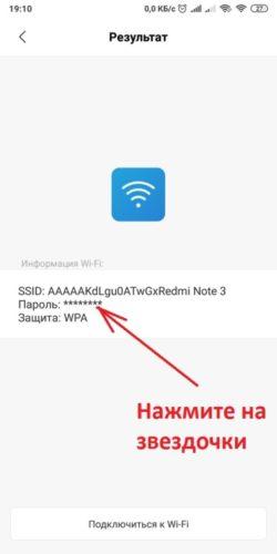 Узнать пароль от wi-fi