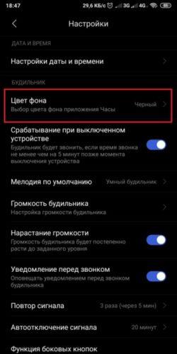 Изменить цвет часов Xiaomi