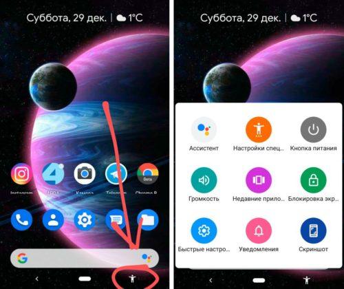 Меню специальных возможностей Android 9