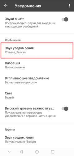 Китайский голос при уведомлениях