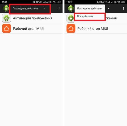 Скрытая инструкция Xiaomi