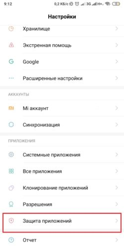 Скрытые приложения Xiaomi