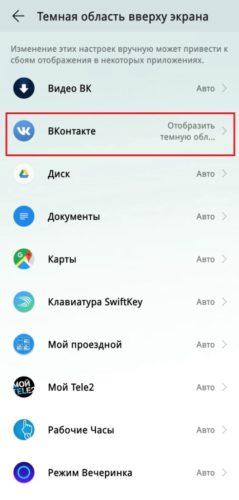 Растянуть приложение на весь экран Xiaomi