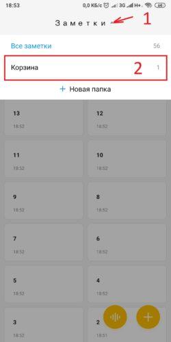 Восстановить удаленные заметки Xiaomi