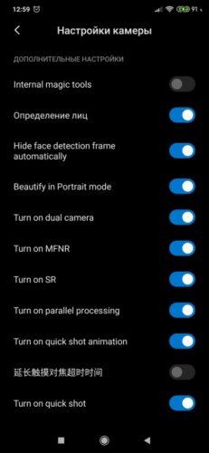 Скрытые настройки камеры xiaomi