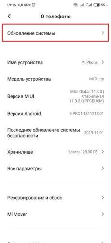 Ранние обновления Xiaomi