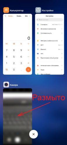 Размытие приложений Xiaomi