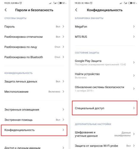 Не скачиваются файлы через мобильный интернет Xiaomi