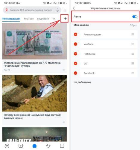 Отключить рекламу в браузере Xiaomi