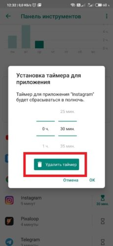 Таймер на приложение Xiaomi