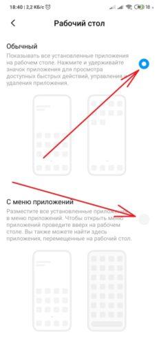 Меню приложений в Xiaomi