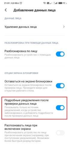 Скрыть содержимое уведомлений Xiaomi