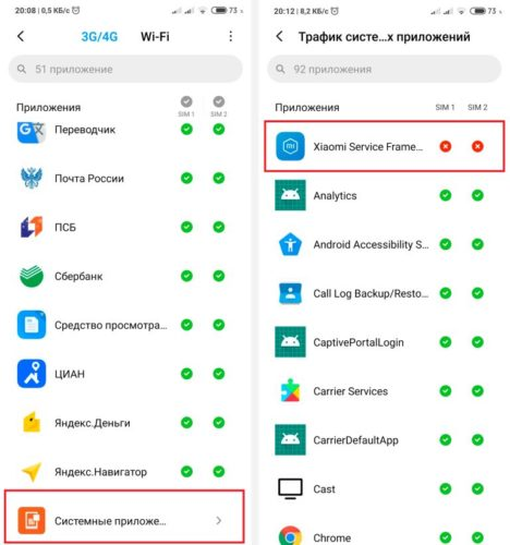 Xiaomi Service Framework расходует батарею