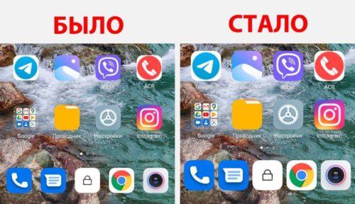 Увеличение значков Xiaomi