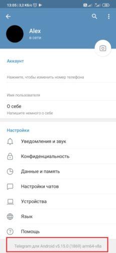 Плохое качество фото и видео с камеры в Telegram