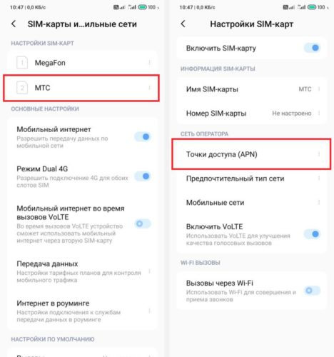 Долгое переключение между режимами сети 3g и 4g