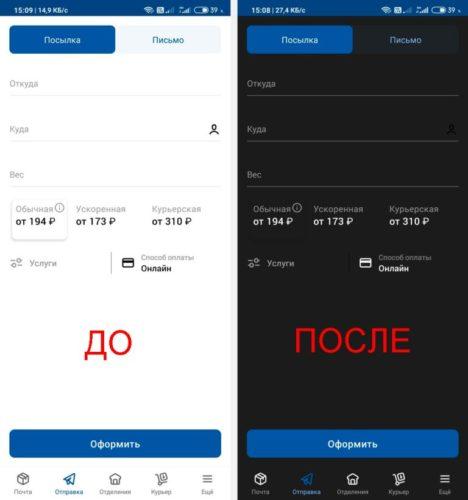 Темный режим для любого приложения Xiaomi