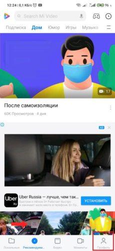 Отключить рекламу в видео Xiaomi