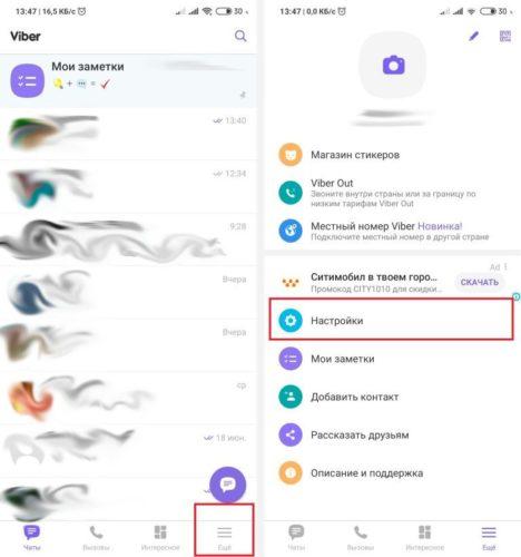 Viber сохраняет картинки