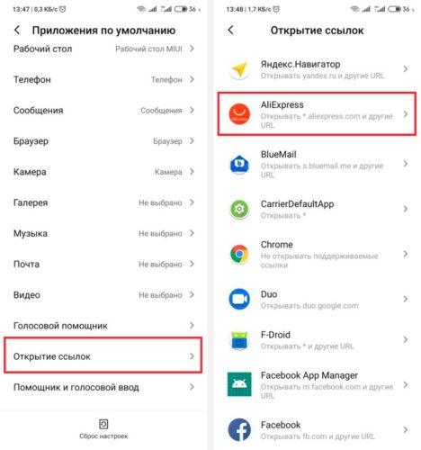 Как открыть ссылку через браузер, а не в приложении