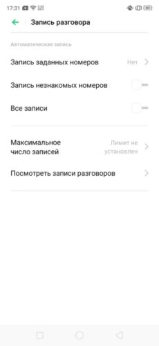Как активировать запись звонков на Realme