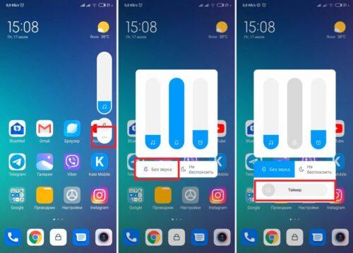 Как установить быстрый таймер на отключение режима Без звука в Xiaomi