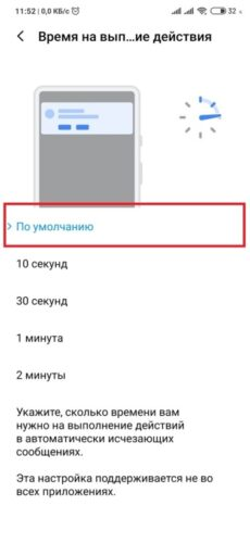 Всплывающие окна (подсказки) долго не исчезают на Xiaomi