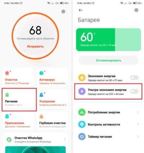 Как включить режим ультра-экономии энергии на Xiaomi