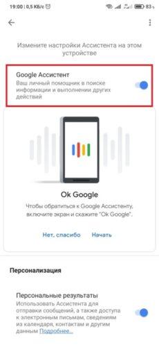 Как отключить ассистент google (ok google) при свайпе на Xiaomi