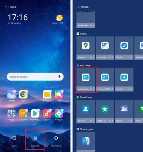 Как добавить ярлык контакта на рабочий стол Xiaomi