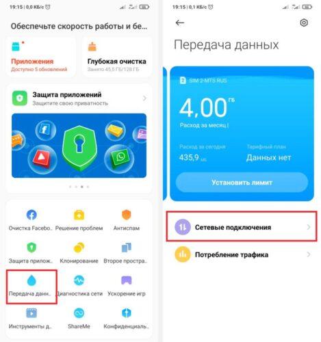 Как запретить доступ в интернет приложениям на Xiaomi