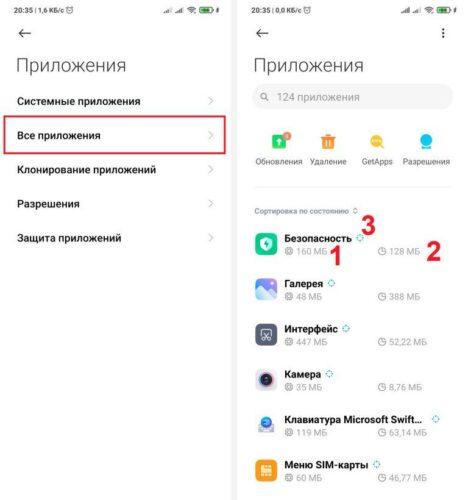 Синий кружок возле приложения на Xiaomi