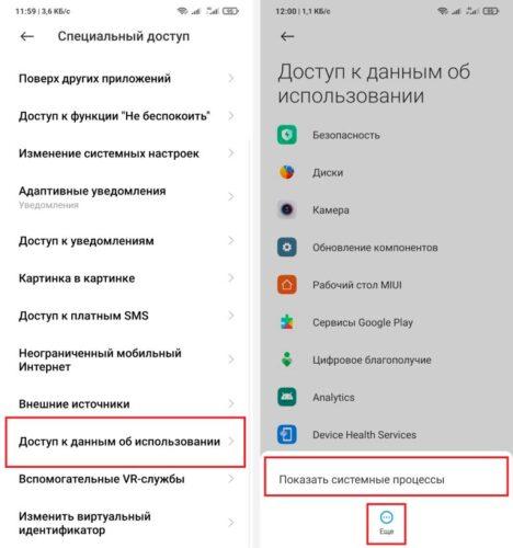 Как отключить рекламу в приложениях Погода, Календарь, Темы, Музыка на Xiaomi
