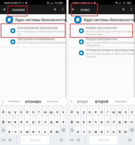 Нет функций Второе пространство, Клонирование приложений, Здоровье, Очистка динамика на Xiaomi