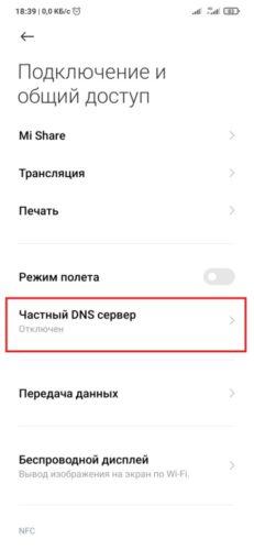 Смартфон не подключается к сети Wi-Fi или часто отключается от нее