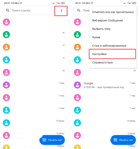 Как включить защиту от спама в SMS Google