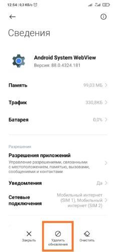 Ошибка при открытии приложений на Xiaomi