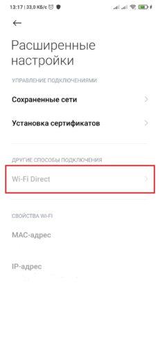 Пункт Wi-Fi Direct не активен в настройках Xiaomi