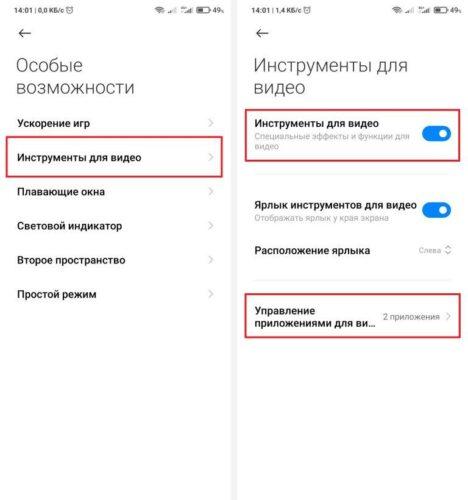 Как улучшить звук через динамик на Xiaomi