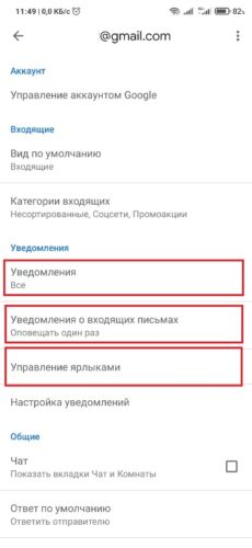 Не приходят уведомления от Gmail