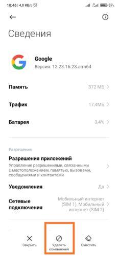 Ошибка google Xiaomi