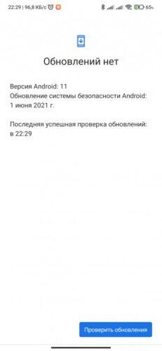 Пропало меню выбора обновлений на Xiaomi