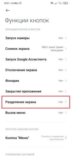 Пропало разделение экрана на Xiaomi