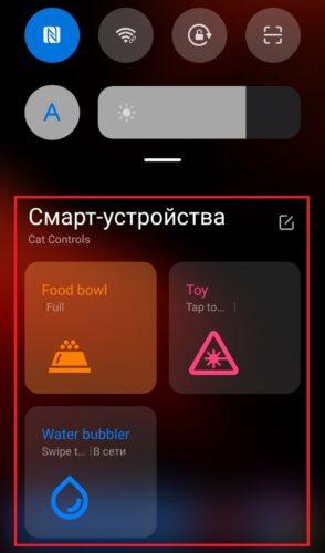 Cat Controls или смарт-устройства в шторке Xiaomi. Как отключить