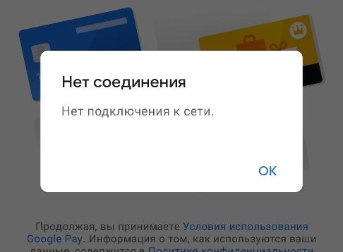 """Ошибка """"Нет соединения"""" в Google Pay"""