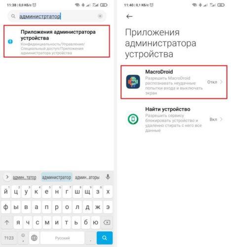 """""""Используется сторонняя защита устройства"""" при попытке разблокировать экран"""